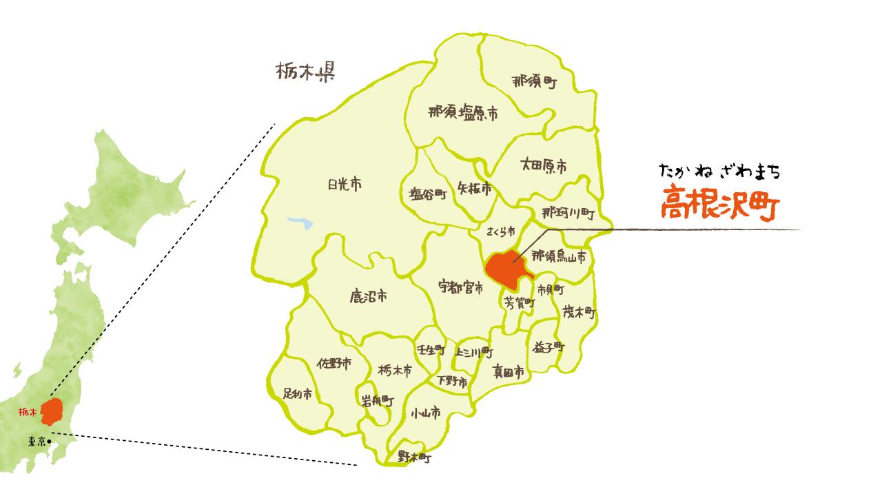 高根沢町の位置