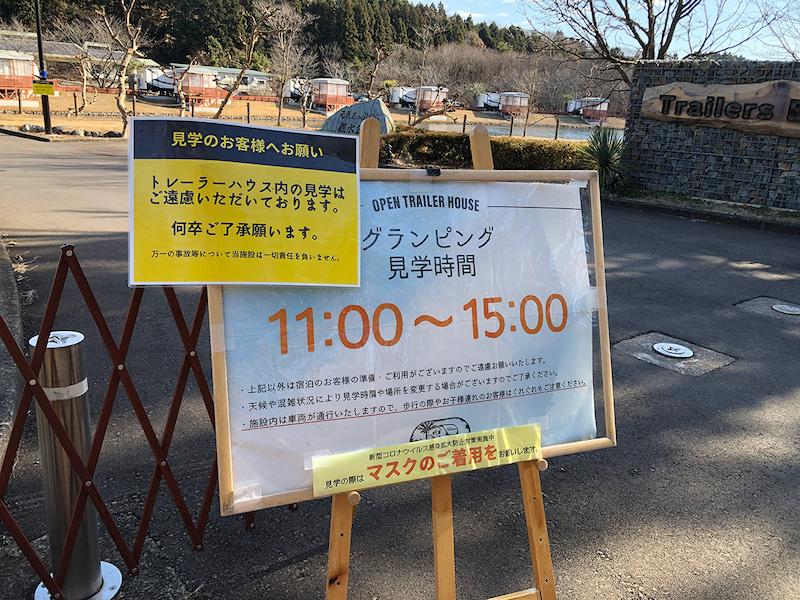 Takanezawa Trailers BASE