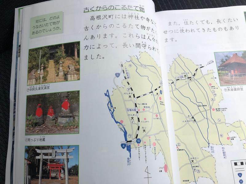 わたしたちの高根沢町と栃木県