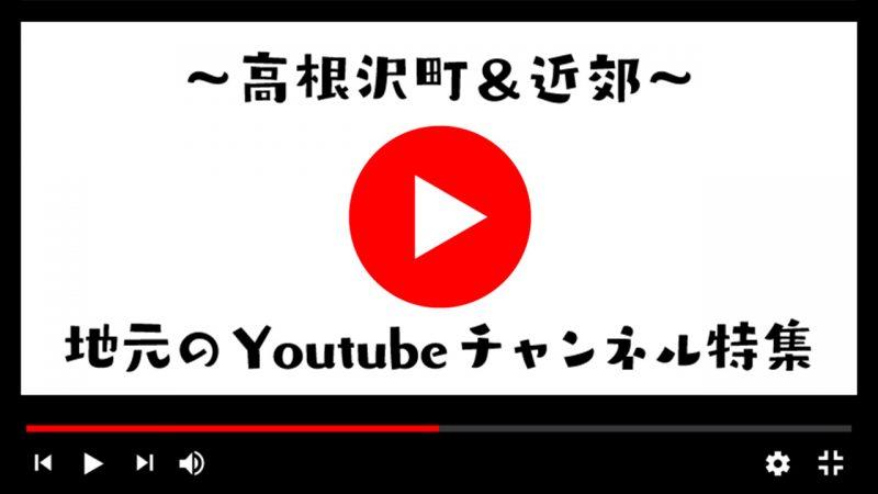 Youtube特集