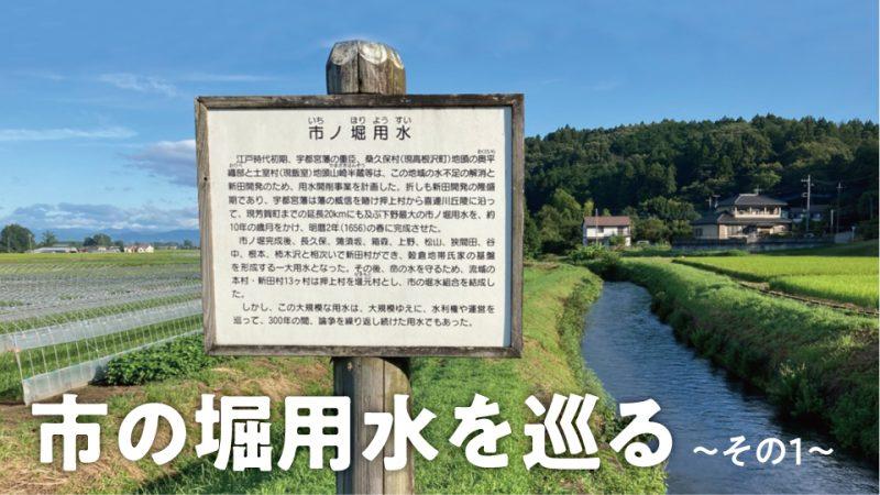 市の堀用水を巡る〜その1〜