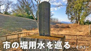 市の堀用水を巡る〜その3〜