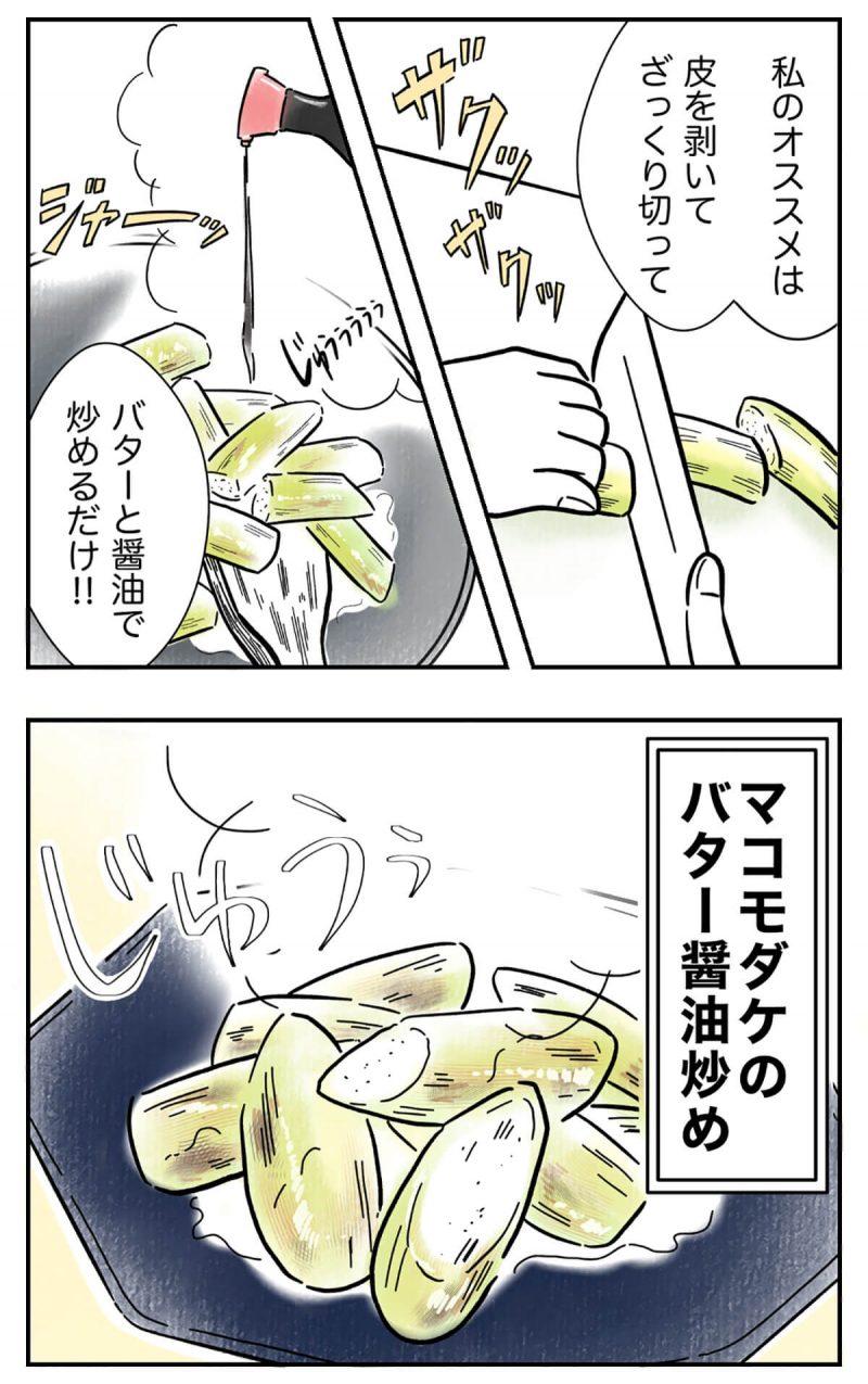 マコモダケ2