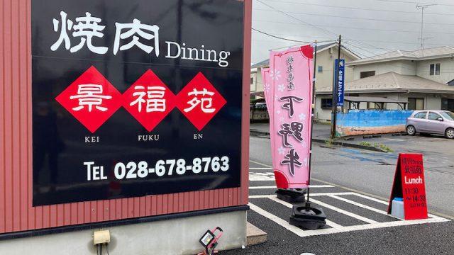 焼肉Dining 景福苑